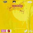 Yuvachun Khmer