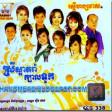 Bro Chea Prey Neng Yuvakchun Khmer