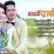 Reachny Battambang