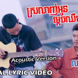Srolanh Oun Mdech Chher Chab Males [(Acoustic Version]