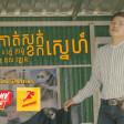 Jeang Kat Sok Khork Sne