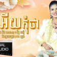Mae Ery Kom Tha