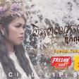 Pi Phoub Lok Ery Khnom Kompong Kouch Chet