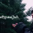 Kom Tan Jak Jenh