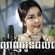 Srolanh Oun Dol Na
