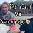 Kmeng Stev Del Oun Saob