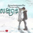 Songsa Khnom Klay Chea Ss Ke Herz