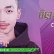 Pi Bak Jit Kmean Nek Loung