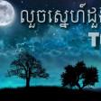 Louch Sne Doung Chan