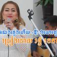 Ke Leng Phleng Herz & Or Vea Yol Khiev Kjey
