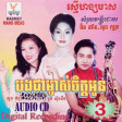 RHM CD VOL 003