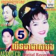 RHM CD VOL 005