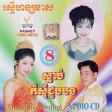 RHM CD VOL 008