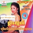 RHM CD VOL 009