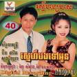 RHM CD VOL 040
