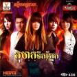 RHM CD VOL 438