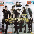 Pleng Records CD VOL 19