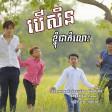 Ber Sin Chea Khnom Komloas