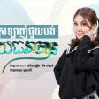 Ber Srolanh Jouy Borng Luy Theanea Kea