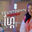 Countdown Sabay Ouy Kob Gear