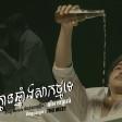 Jivit Khnom Kmean Chhnang Sak Thmor Te (Tha Nan)