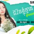 Jivit Khnom Kmean Chhnang Sak Thmor Te