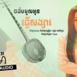 Jong Bor Boul Oun Tver Song Sa (Seyma)
