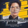 Jong Ouy Mean Ka Srolanh Douch Nhae Knea Domboung