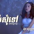 Jong Som Tov Nov Than Presh Chan