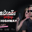 Joun Domner Oun Lerng Plov Highway