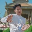 Kae Pjom Jrouk Yom Penh Trong
