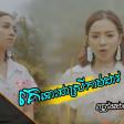 Ke Nos Chea Srey Kab Dao