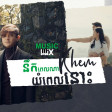 Noek Pel Na Yom Pel Nos [ MUSIC MIX ]