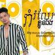 Roam Rolek Tok Kloun Eng