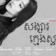 Songsa Kmeng Stev