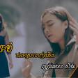Yol Jrolom Tha Ke Srolanh Yerng