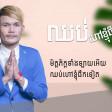Chhob Hao Khnom Phoek