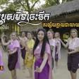 Jam Bros Min Jes Phoek Song Sai Klay Chea Yey Ji