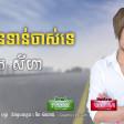 Bong Min Tan Jas Te