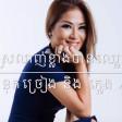 Srolanh Klang Ban Chhrous
