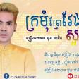 Kromom Prey Veng Sart Sart