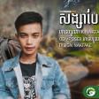 Song Sa Bek Thnam