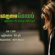 Pheap Eka Denh Tam Min Chhorb