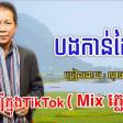 Bong kan dai oun (Mix)