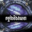 U2 CD VOL 05